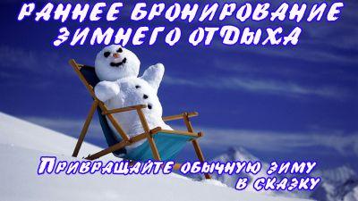 РАННЕЕ БРОНИРОВАНИЕ ЗИМЫ 2014-2015